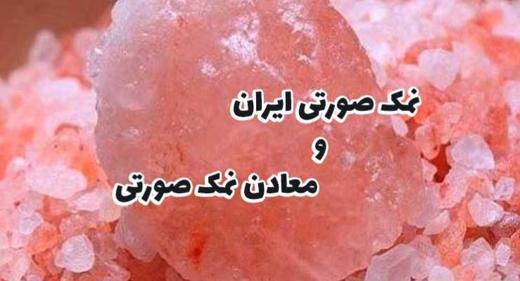 نمک صورتی ایران و معادن نمک صورتی کارنیکا