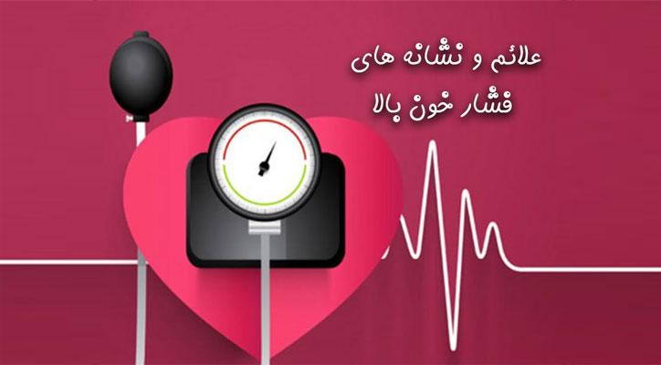 علايم و نشانه های فشار خون بالا | سایت کارنیکا