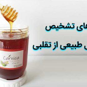 روش تشخیص عسل طبیعی از تقلبی| کارنیکا استور